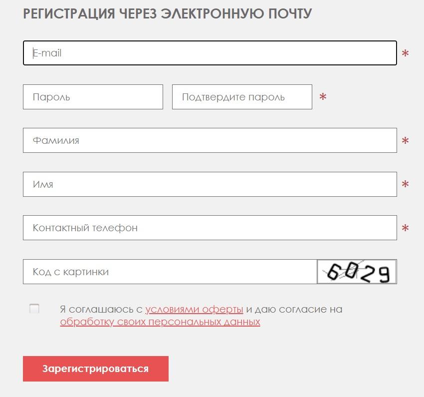 Регистрация аккаунта на сайте ecco.kz