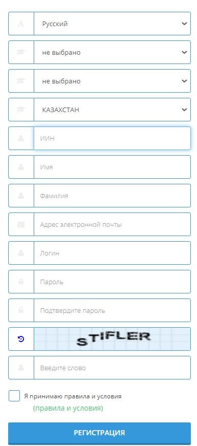 Как зарегистрироваться на edu.nmu.kz