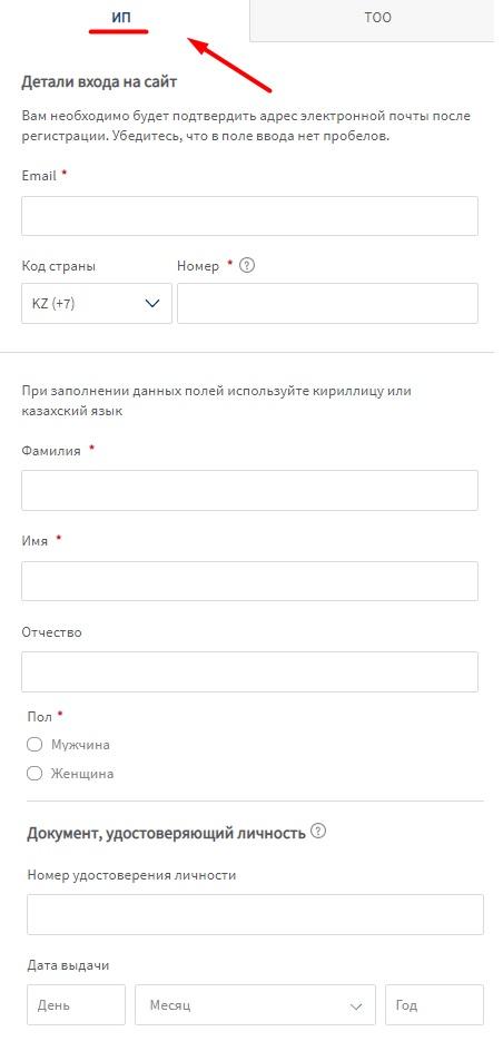 Регистрация партнера на amway kz