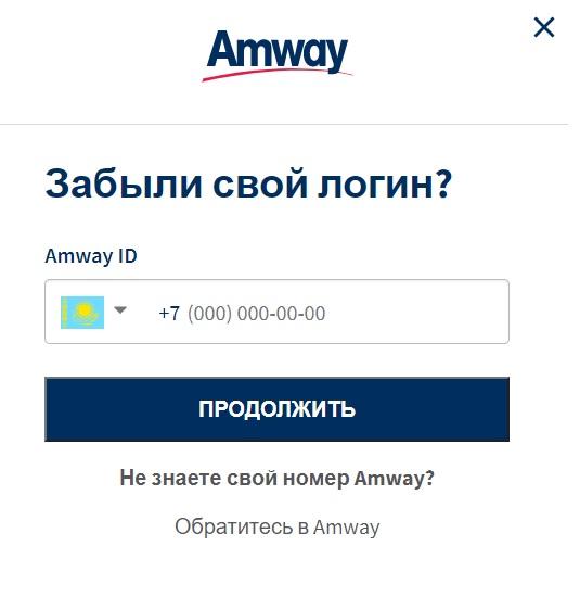 Как восстановить пароль или логин на amway kz