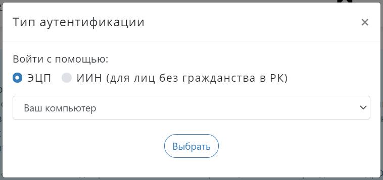 Как встать в электронную очередь на детский садик kezek.e-zhetysu.kz