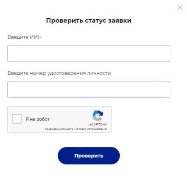 Как проверить статус заявки на выплату 42500 тенге через Телеграм-бот help42500bot