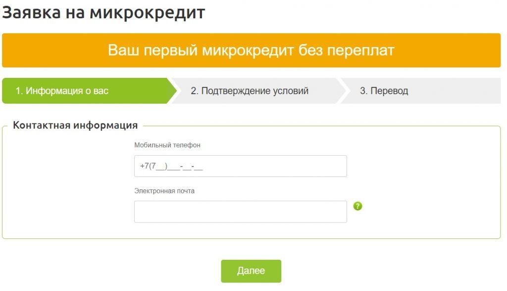 Как зарегистрироваться на moneyman.kz