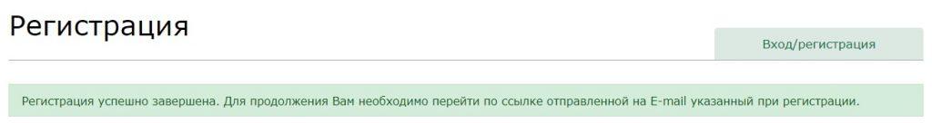 Регистрация на портале Национальный банк Казахстана