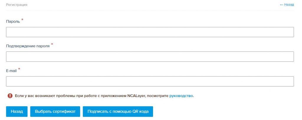 Как зарегистрироваться на office sud kz