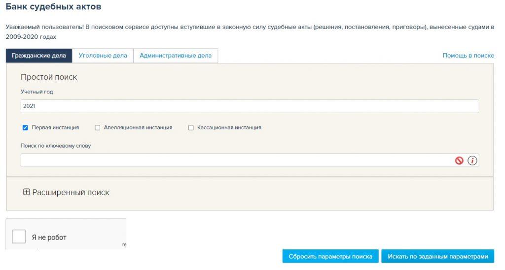Как пользоваться поисковым сервисом office sud kz