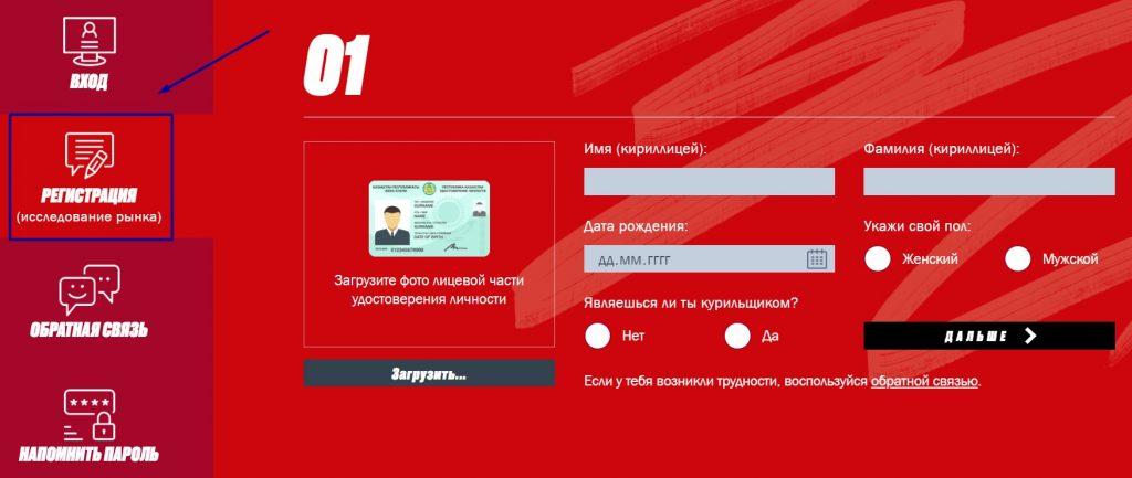 Регистрация на realday.kz
